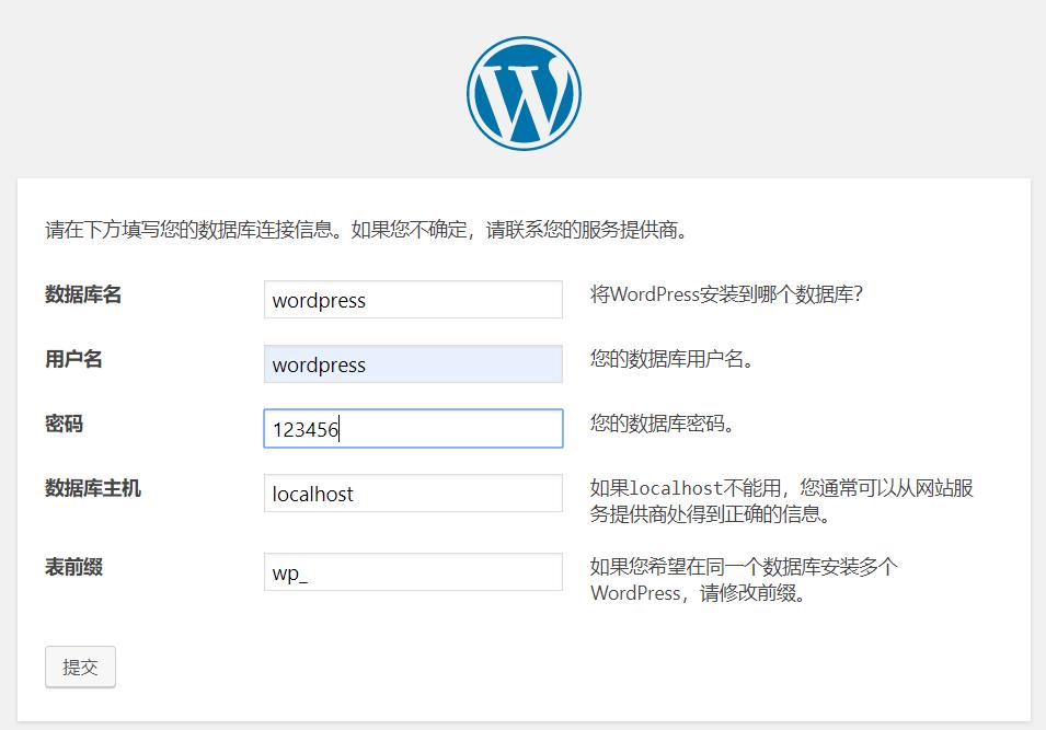 WordPress安装教程